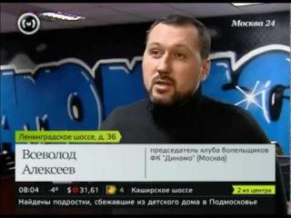 Москва 24 - Госдума рассмотрит законопроект о болельщиках