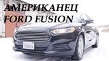 АМЕРИКАНЕЦ Ford Fusion 2014! Машина из Америки! ВОССТАНОВЛЕНИЕ!