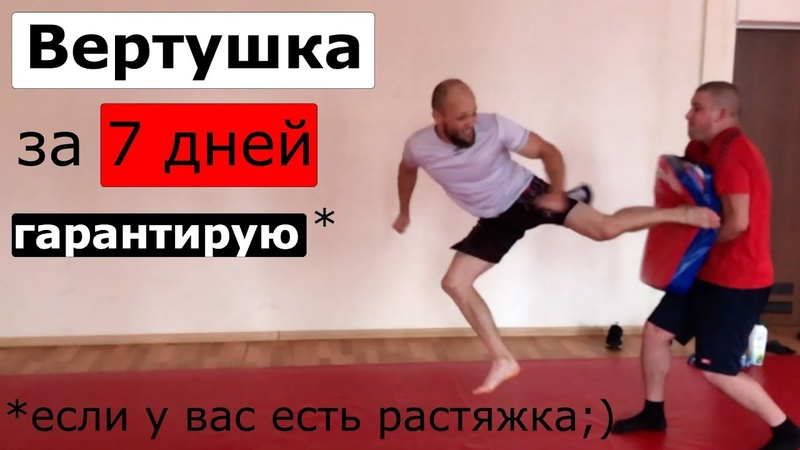 Как научиться бить ВЕРТУШКУ дома за 7 дней