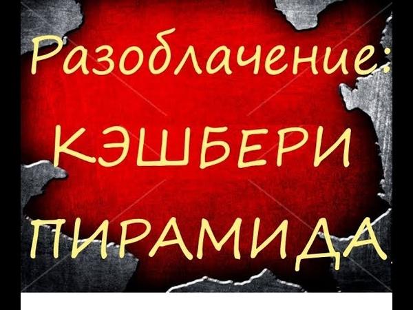 КЭШБЕРИ ЛОХОТРОН ,ПИРАМИДА