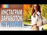 Кирилл Драновский - Как создать рекламный паблик в Instagram и зарабатывать на рекламе