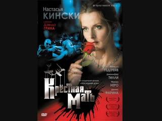 Крёстная мать (Bella mafia) Серия 2. 1997 Перевод Александр Кашкин. VHS
