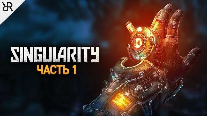 Прохождение Singularity | Часть 1: Каторга-12 » Freewka.com - Смотреть онлайн в хорощем качестве