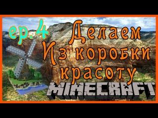 Как Сделать Из Коробки Красоту В Minecraft #4