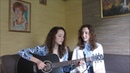Сплин Романс cover by Twins Kovl
