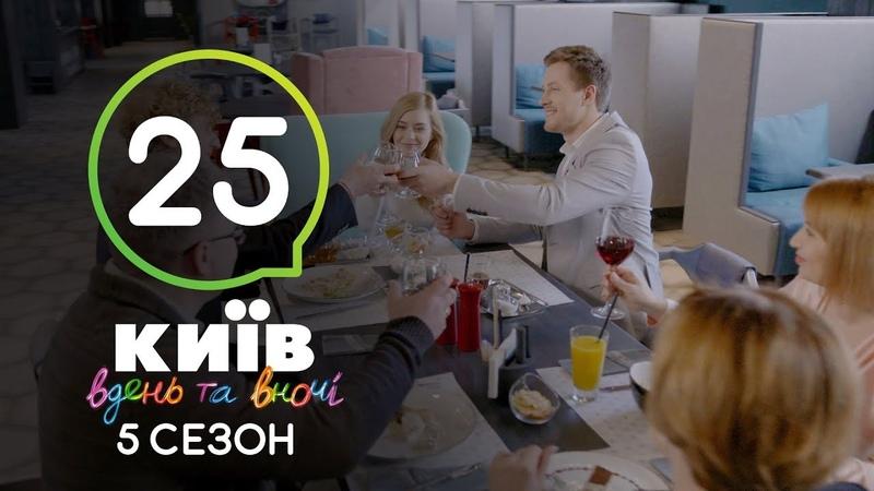 Киев днем и ночью - Серия 25 - Сезон 5