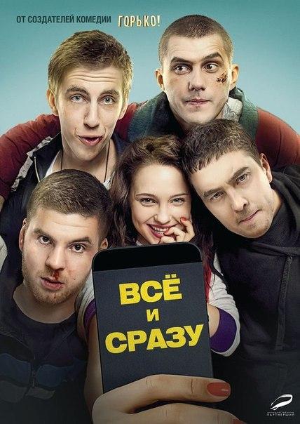Всё и сразу (2014)