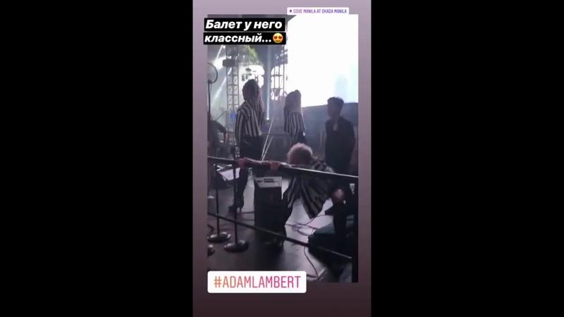 Adam Lambert Whole Lotta Love,Let's Dance,Mad World, Wicked Game, clips, Manila private event