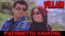 Villain - Pathinettu Vayathil Video Song | Ajith Kumar | Meena | Kiran