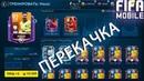 Перекачка игроков. Высокий рейтинг торговля Fifa Mobile 19