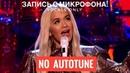 Голос с микрофона Rita Ora - Let You Love Me Голый голос