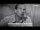 Как жить дальше Сатирический монолог Савелия Крамарова 1971 г
