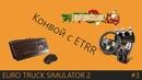 Euro Truck Simulator 2 10.12.15 Конвой ETRR