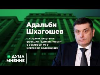 ДумаМнение. Адальби Шхагошев о встрече депутатов фракции