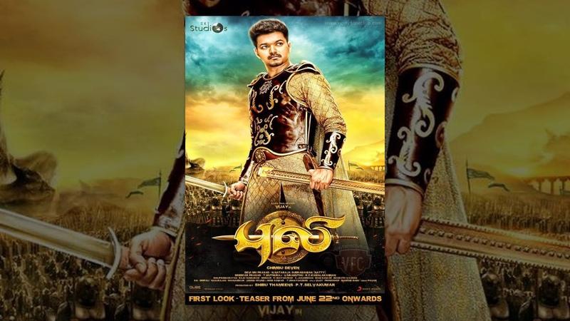 Puli - Tamil Full Movie - Vijay   Sridevi   Sudeep   Shruti Haasan   Chimbu Deven   Devi Sri Prasad