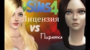 Пиратка VS Лицензия|Что лучше?|The Sims 4