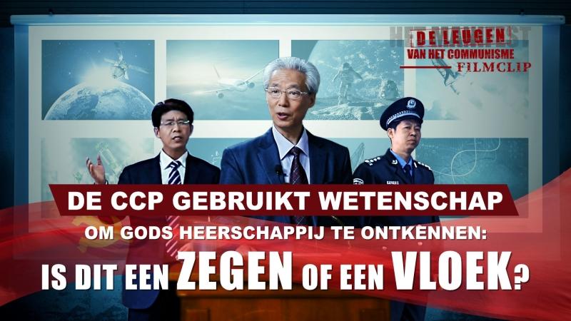 De CCP gebruikt wetenschap om Gods heerschappij te ontkennen is dit een zegen of een vloek (2)