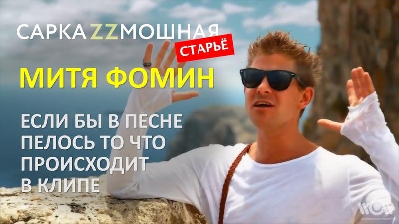 Митя Фомин ПАРОДИЯ Все будет хорошо Если Бы Песня Была О Том Что Происходит В клипе