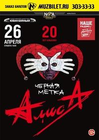 26.04.14 / АЛИСА / СК Юбилейный