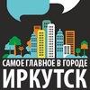 Иркутск: работа, скидки, акции