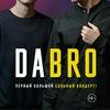 Концерт DABRO – MOD