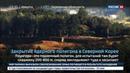 Новости на Россия 24 Гибельный Пхунгери что известно о секретном ядерном полигоне КНДР
