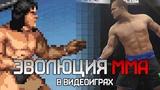 История MMA в видеоиграх