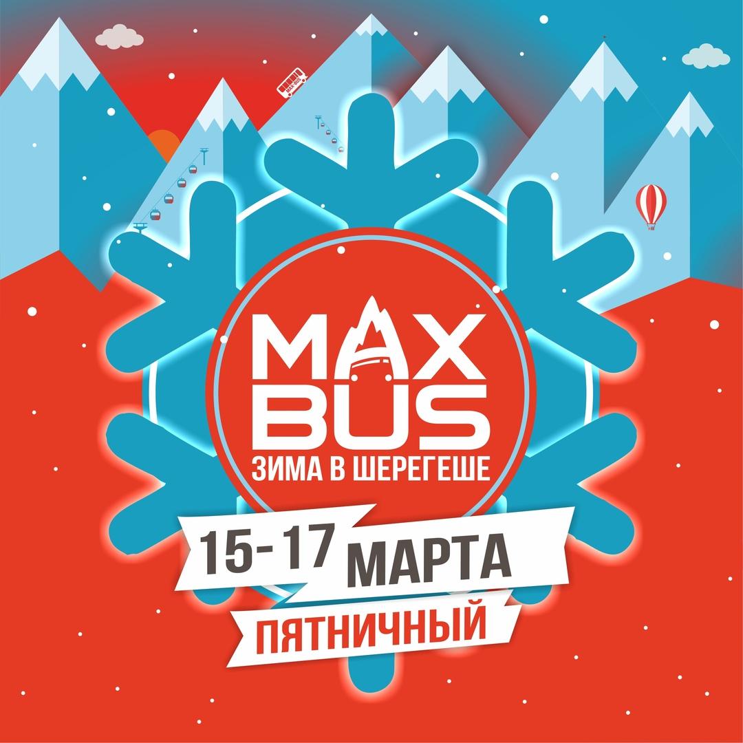 Афиша Новосибирск 15-17 МАРТА / MAХ-BUS / ПЯТНИЧНЫЙ ТУР В ГЕШ