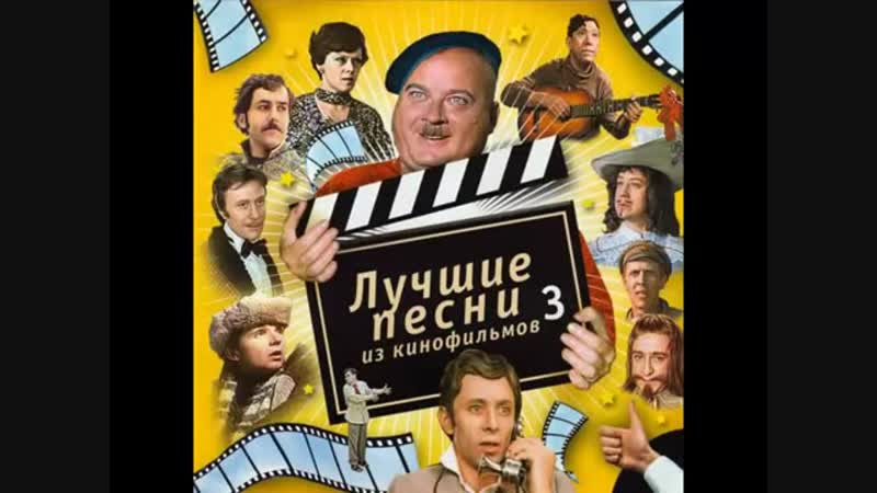 Сборник Песни из Советских Кинофильмов, Часть 3 я