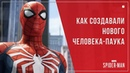 НОВАЯ ИГРА ПРО ЧЕЛОВЕКА-ПАУКА • Создание Marvel's Spider-Man 2018 (Русская озвучка)