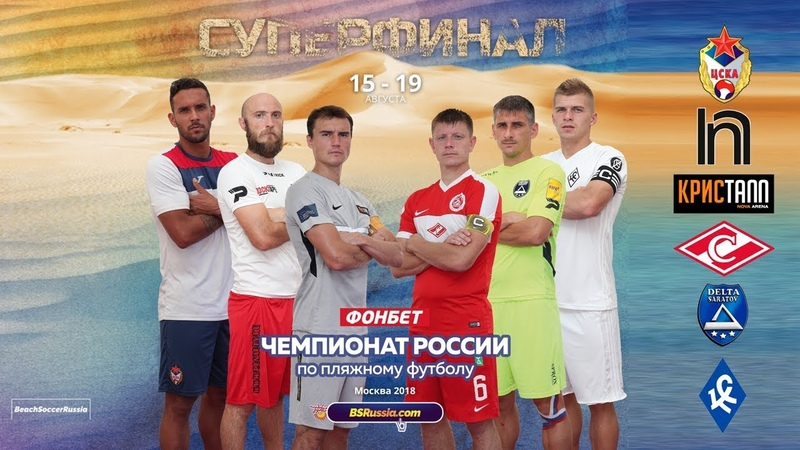 ЧР-2018. Полуфинал. Дельта - ЦСКА