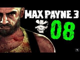 Max Payne 3 - Прохождение 08 - Зачищаем полицейский участок