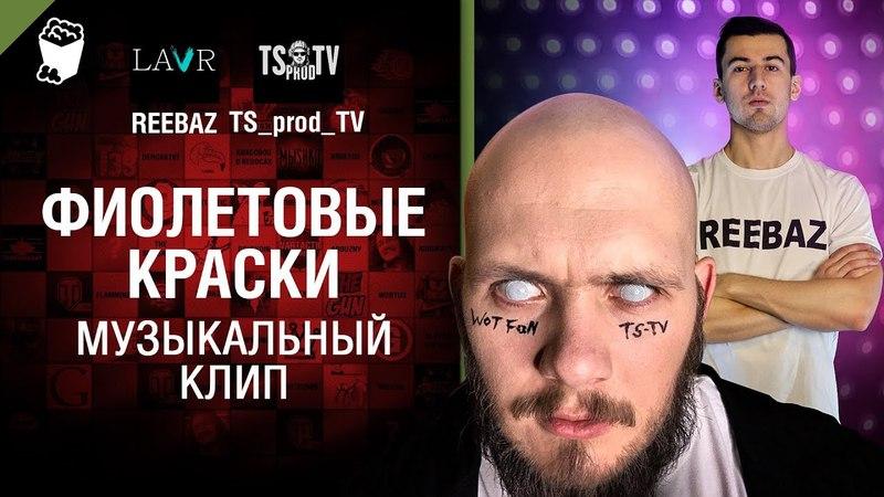 Фиолетовые краски Музыкальный клип от REEBAZ и TS prod TV worldoftanks wot танки wot