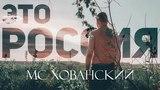 ПРЕМЬЕРА! МС ХОВАНСКИЙ - ЭТО РОССИЯ / Childish Gambino