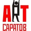 «Арт-Саратов» Фестиваль Современного Искусства