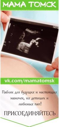 Размещение рекламы на сайте mama tomsk ru (мама