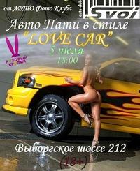 Авто Пати в стиле Love Car (18+)