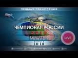 Чемпионат России - 1 день утро