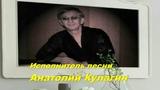 БЕЛАЯ ЧЕРЁМУХА Исполняет Анатолий Кулагин