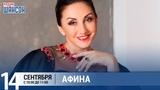 Афина в утреннем шоу Настройка