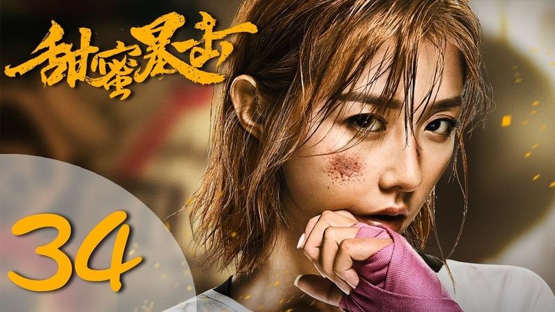 [FULL] 'Sweet Combat' Ep. 34 @ Lu Han