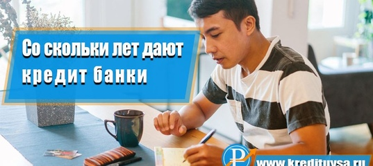 До скольки лет дают кредит в казахстане