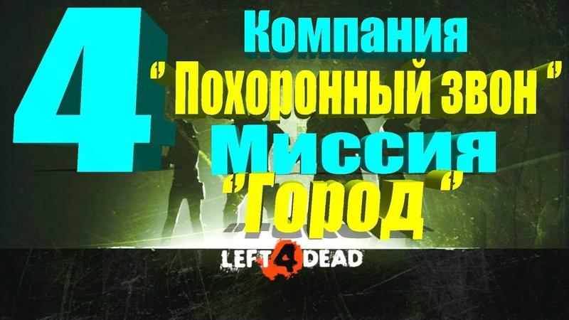 ►Left 4 Dead►Прохождение►Часть № 4► Компания Похоронный звон ►Миссия Город