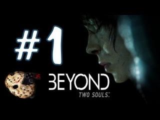 Прохождение Beyond Two Souls | За Гранью: Две Души - Часть 1