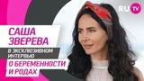 Саша Зверева в прямом эфире на RU.TV