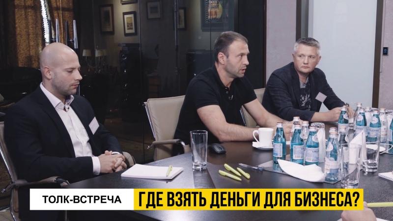 ТИЗЕР Толк встречи с Антоном Зиновьевым Где взять деньги для бизнеса?