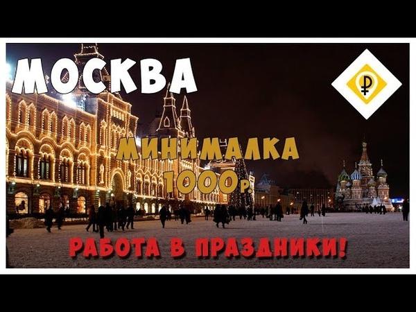 РАБОТАЕМ 5 ЯНВАРЯ 2018. ГОРОД МОСКВА