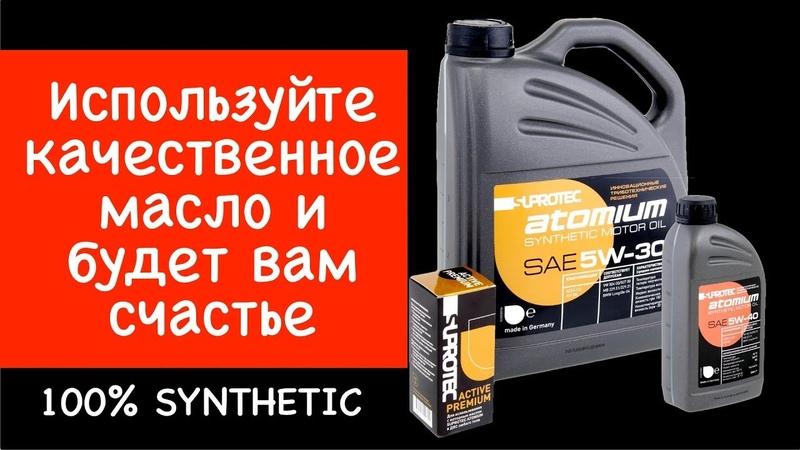 Синтетическое моторное масло Супротек Атомиум 5w30, 5w40 отзывы и тесты на НТВ Первая передача