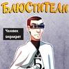 Блюстители: отечественные супергерои 18+