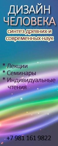 ДИЗАЙН ЧЕЛОВЕКА в СПб